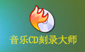 音乐CD刻录大师段首LOGO