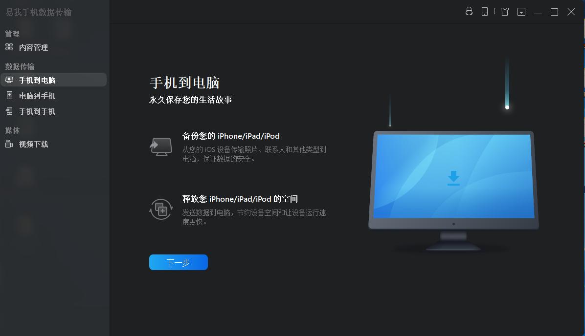 EaseUS MobiSaver For Mac截图3
