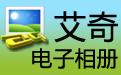 艾奇视频电子相册制作软件段首LOGO