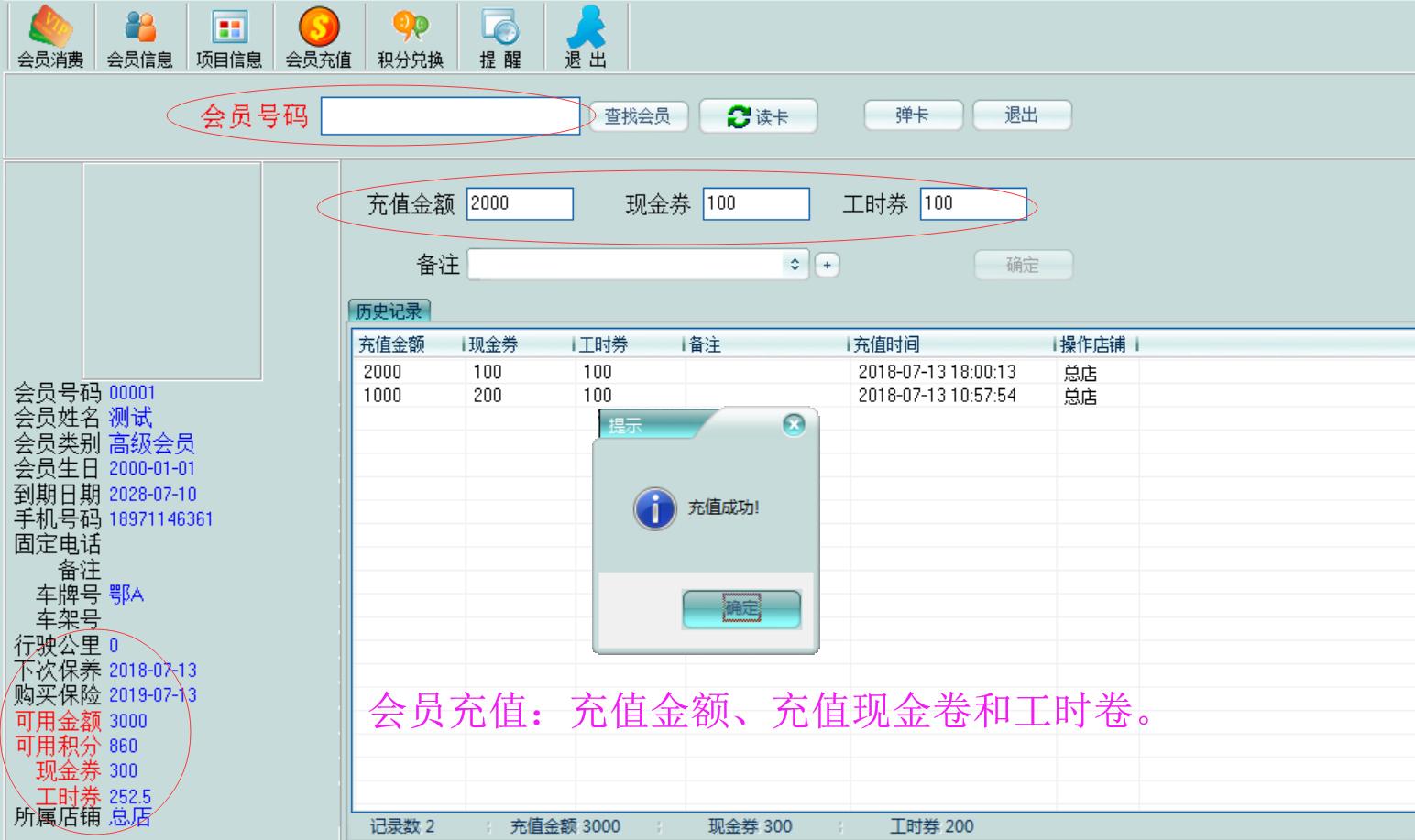 旭荣4S店会员管理系统截图1