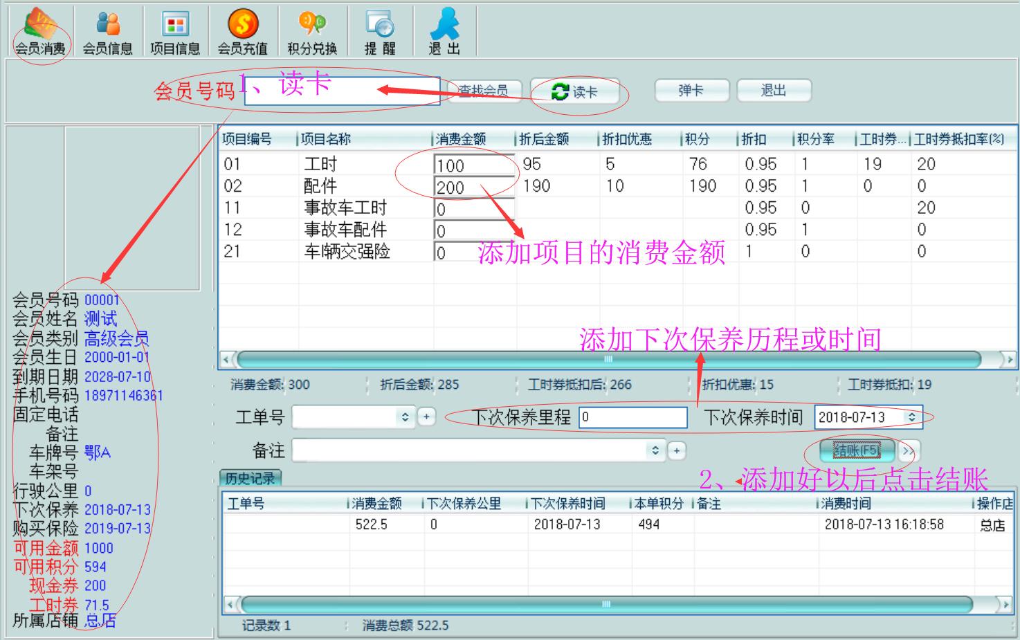 旭荣4S店会员管理系统截图2