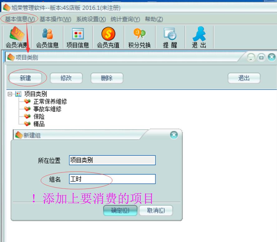 旭荣4S店会员管理系统截图3