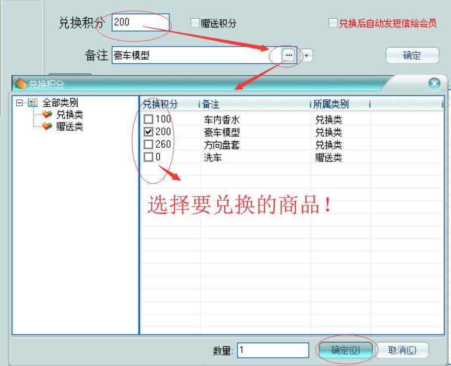 旭荣4S店会员管理系统截图4