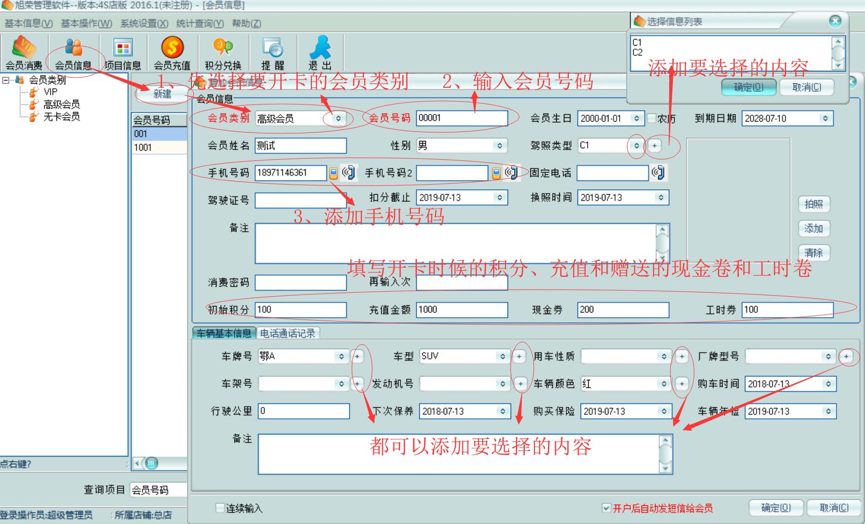 旭荣4S店会员管理系统截图5