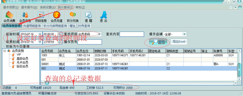 旭荣4S店会员管理系统截图6