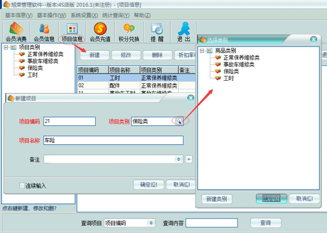 旭荣4S店会员管理系统截图