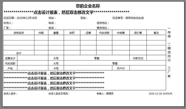 零担散货运输管理系统截图3