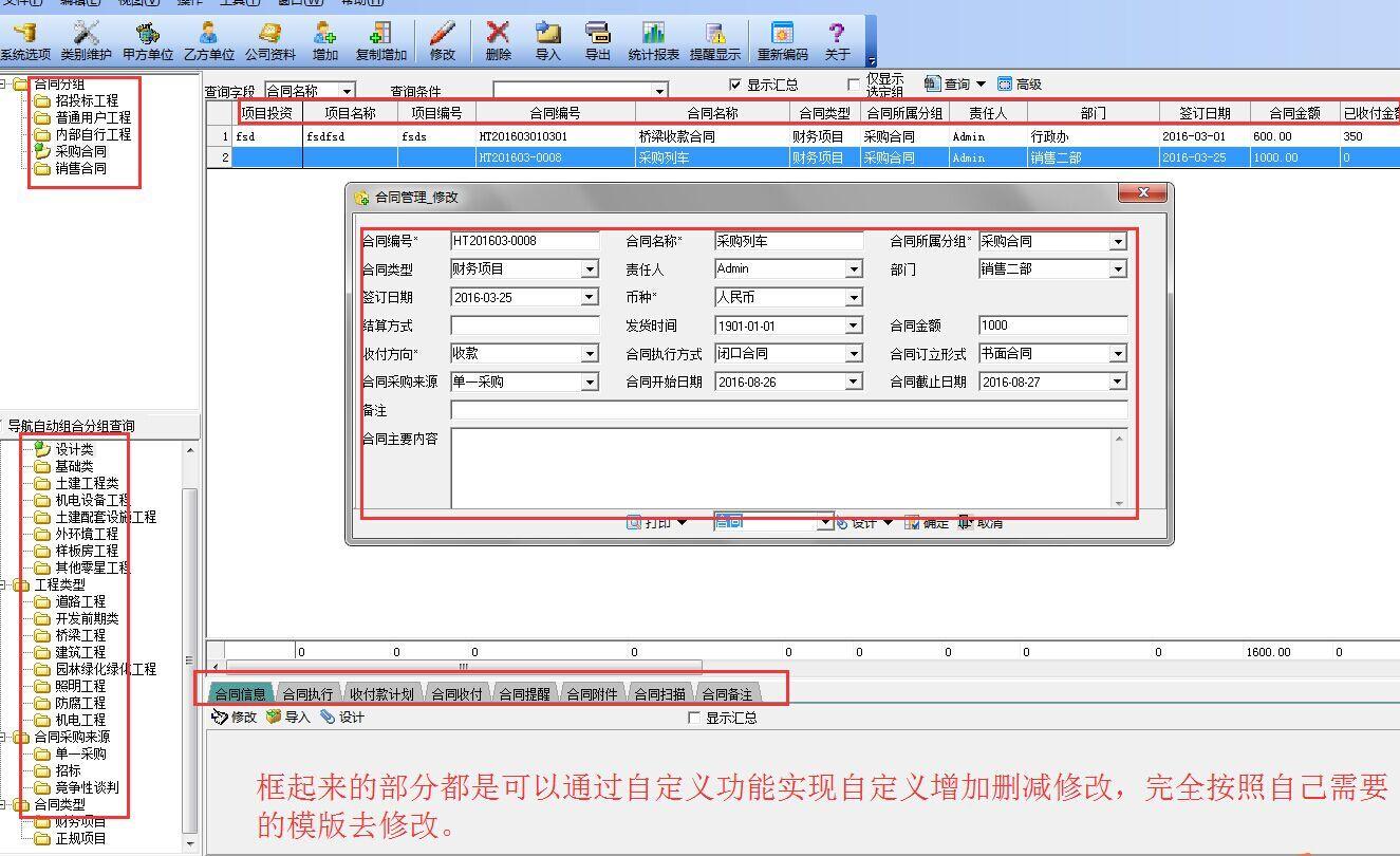 超易合同管理软件专业版截图2