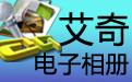 艾奇KTV电子相册视频制作软件段首LOGO