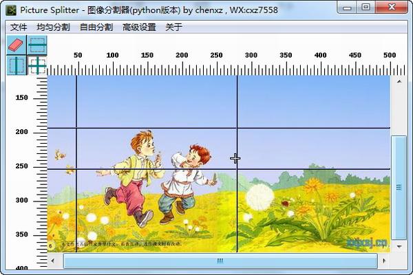 PicCutter图像分割器截图2