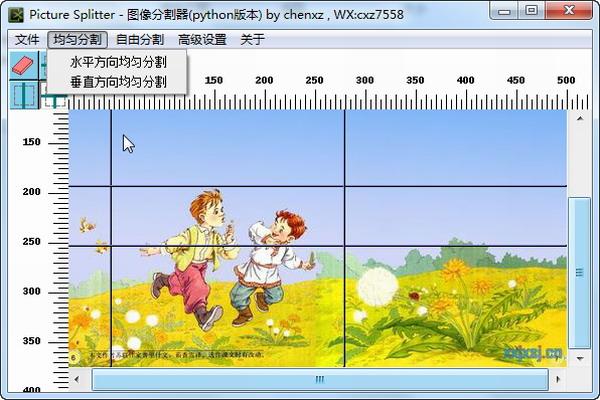 PicCutter图像分割器截图3