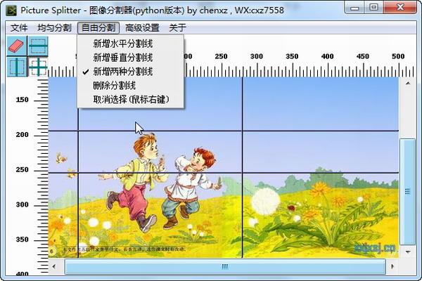 PicCutter图像分割器截图4