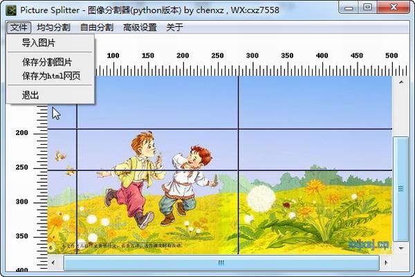 PicCutter图像分割器截图5