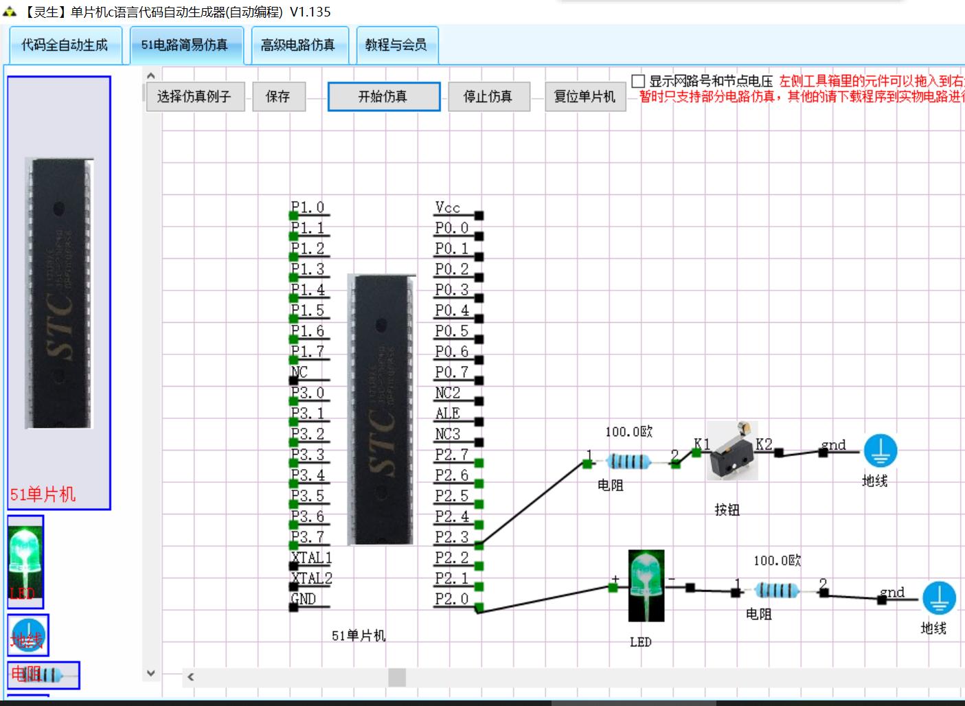 【灵生】单片机代码自动生成器(自动编程工具)截图3