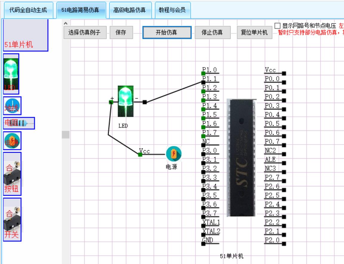 【灵生】单片机代码自动生成器(自动编程工具)截图4
