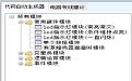 【灵生】单片机代码自动生成器(自动编程工具)段首LOGO