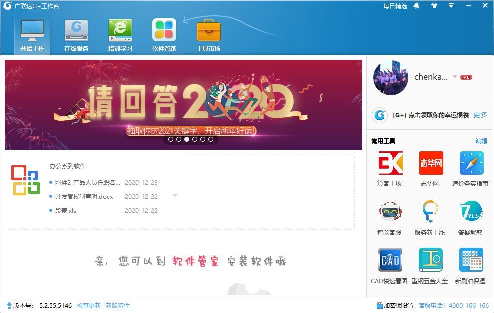 广联达G+工作台截图1