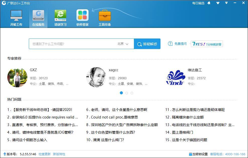 广联达G+工作台截图5