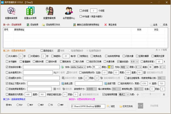 短视频批量剪辑软件(固乔剪辑助手)截图1