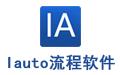 IAuto流程软件段首LOGO