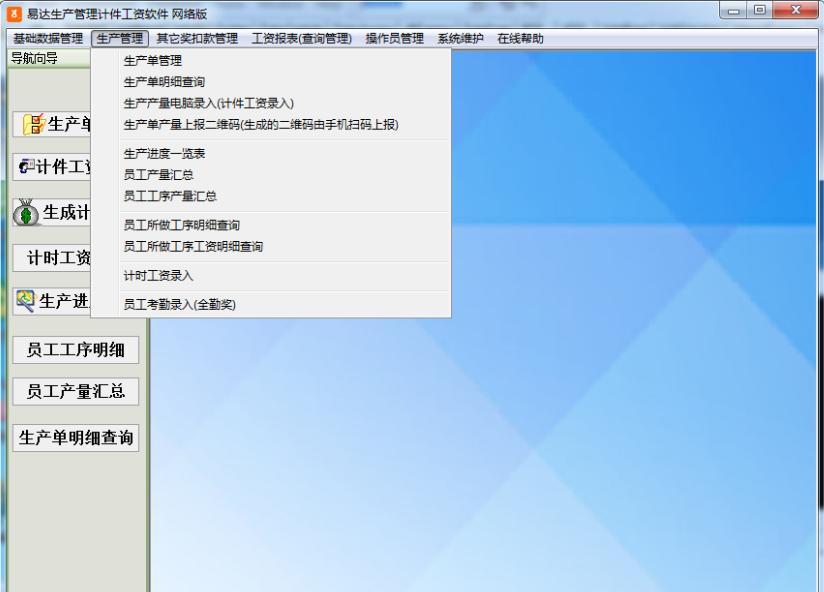 易达生产管理计件工资软件截图1