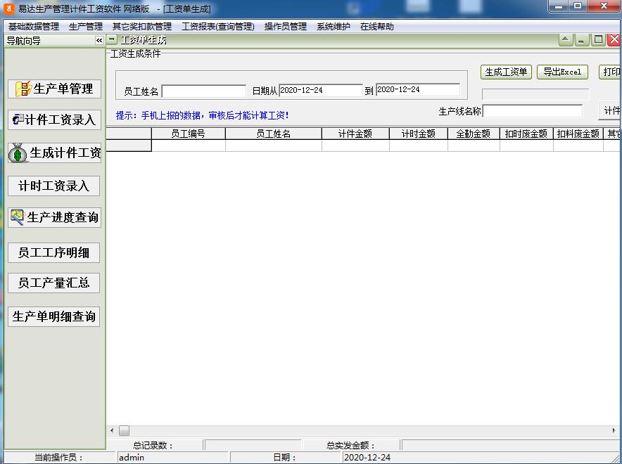 易达生产管理计件工资软件截图2