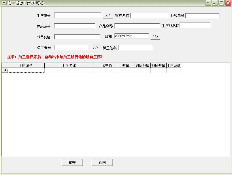 易达生产管理计件工资软件截图