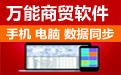 万能商贸软件段首LOGO