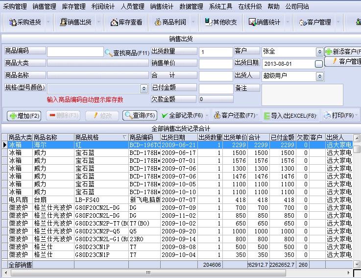 万能商贸软件截图2