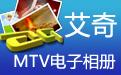 艾奇MTV电子相册视频制作软件段首LOGO