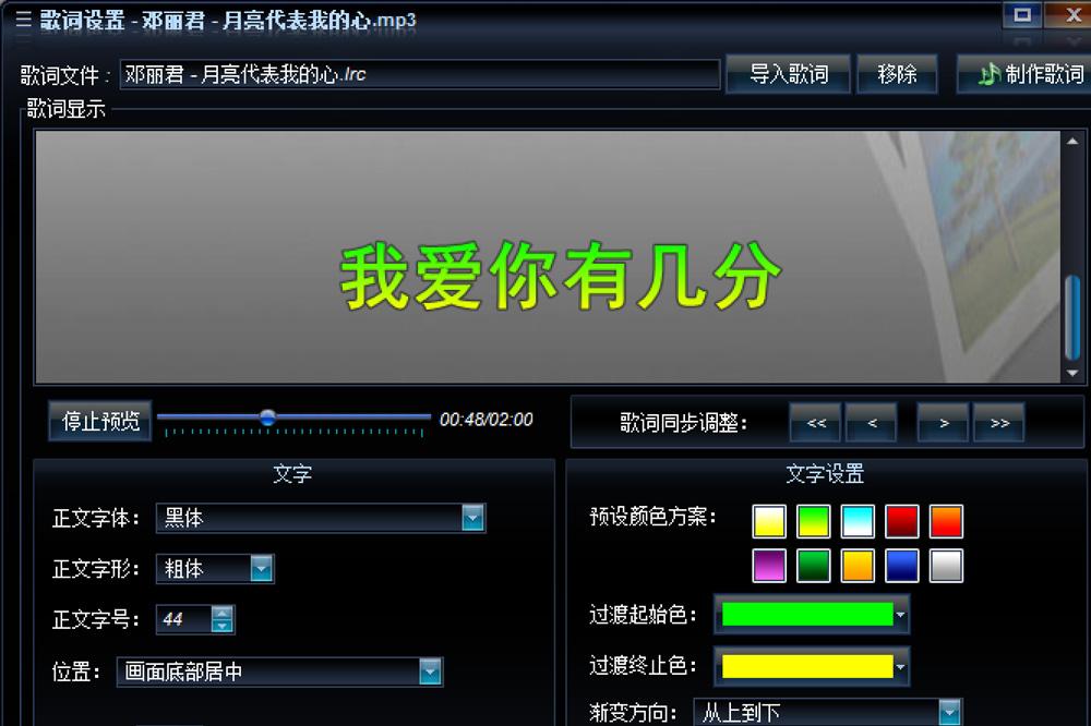 艾奇MTV电子相册视频制作软件截图2