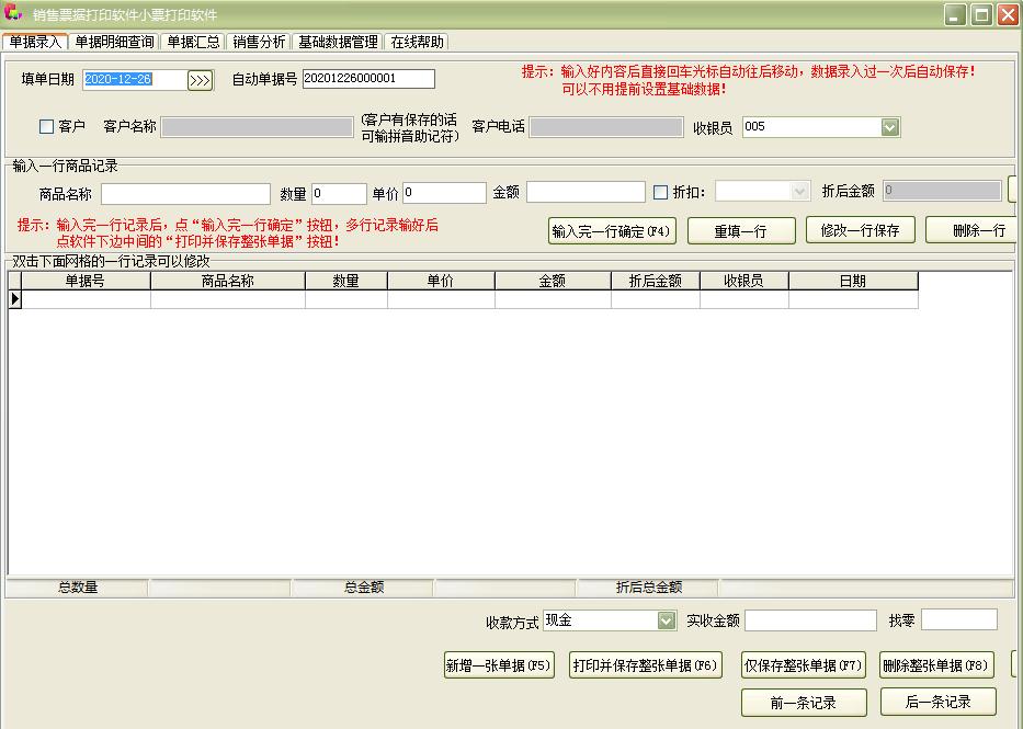 销售票据打印软件小票打印软件截图1