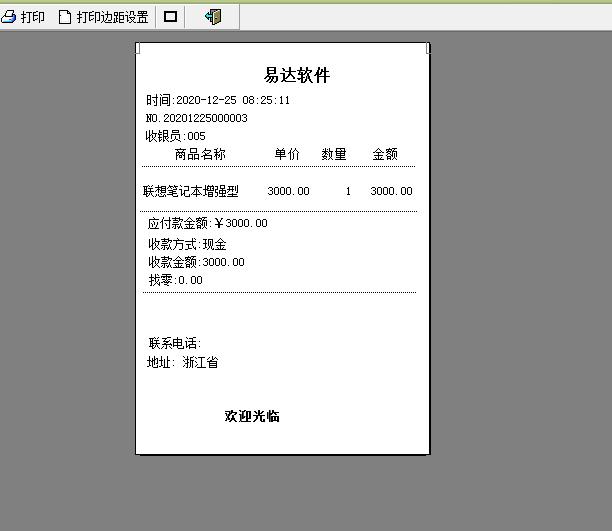 销售票据打印软件小票打印软件截图2