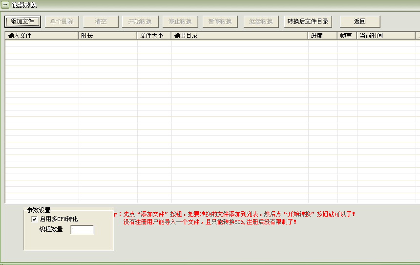 通用视频音频转换软件截图1