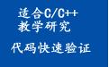 ctestcode C++迷你编译器段首LOGO