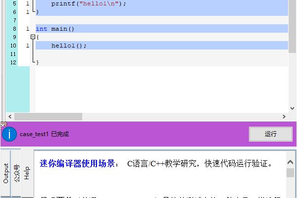 ctestcode C++迷你编译器截图1