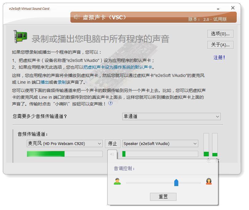VSC 虚拟声卡截图1