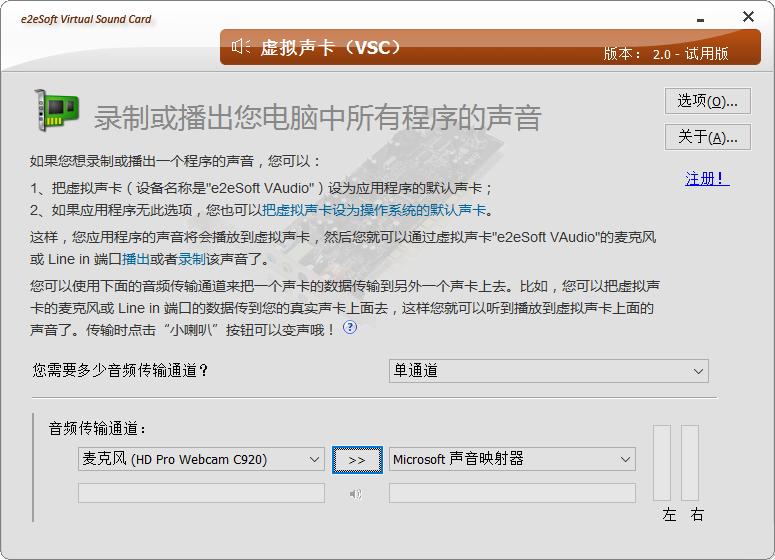 VSC 虚拟声卡截图2