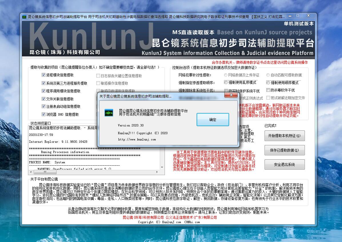 昆仑镜系统信息初步司法辅助提取平台截图2