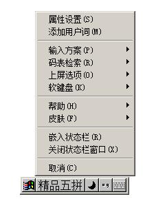 精品五笔拼音输入法截图3