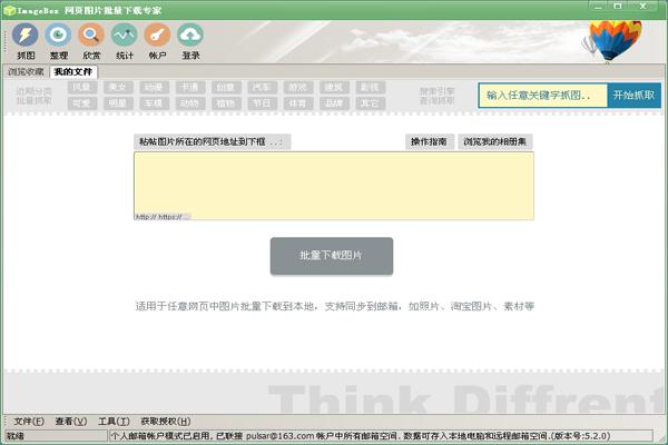 ImageBox 网页图片批量下载(64Bit)