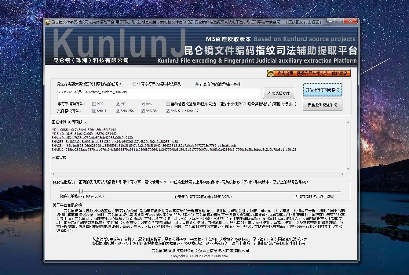 昆仑镜文件编码指纹司法辅助提取平台截图1