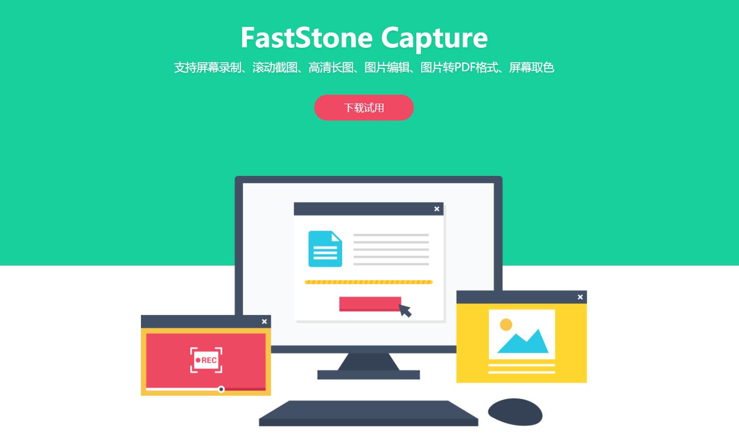 FastStone Capture中文版截图