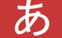 DesktopJP桌面日语背单词段首LOGO