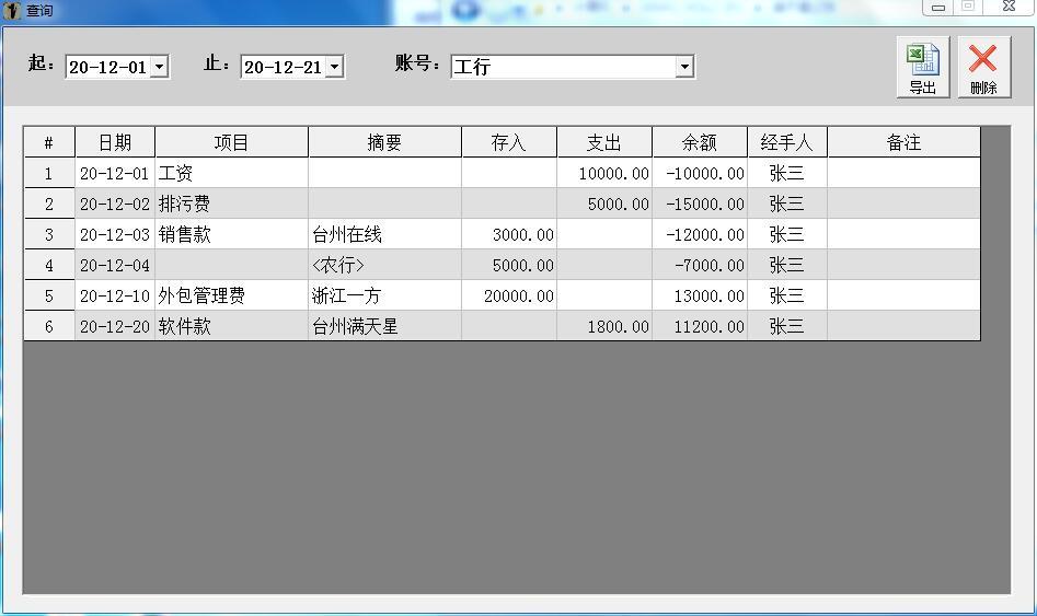 满天星财务记账截图3
