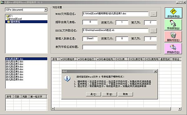 批量Word表格转EXCEL表格助手截图2