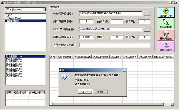批量Word表格转EXCEL表格助手截图3