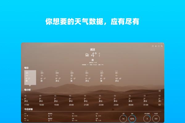 幂果天气软件截图1