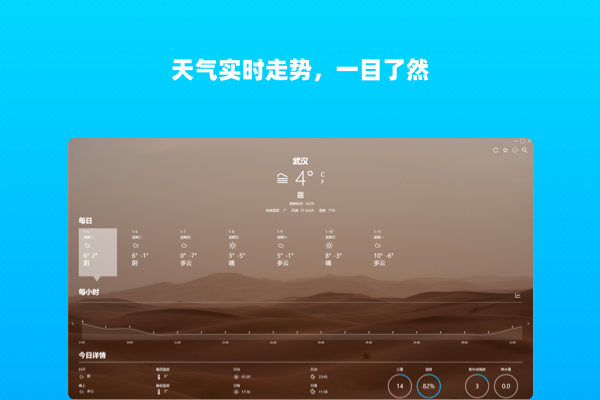 幂果天气软件截图2