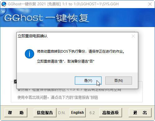 GGhost一键恢复截图